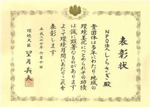 npohyoushoujou1
