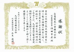 20160610kyudenkanshajo