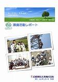 第59期環境活動レポート 第4版
