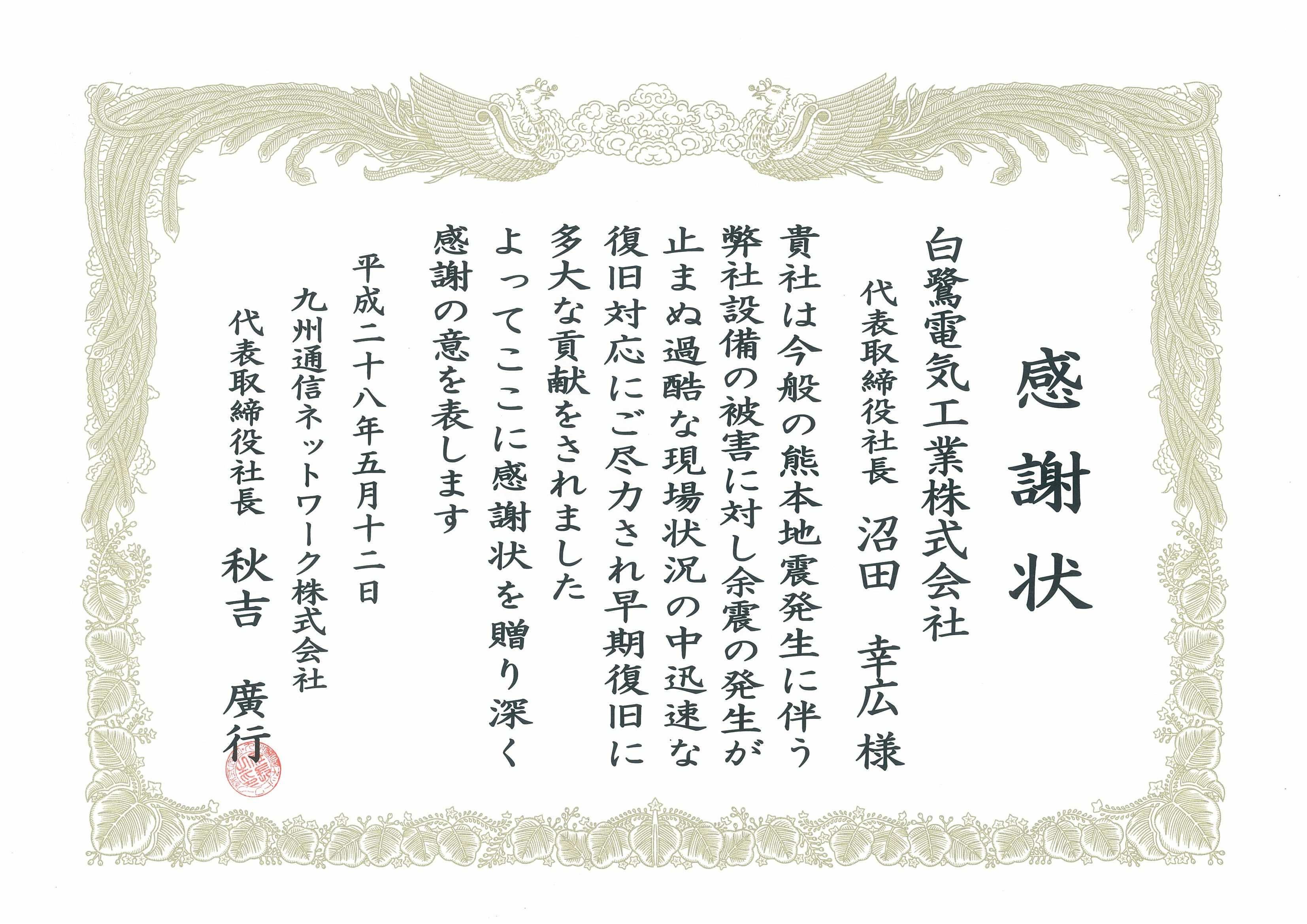 20160512QTnetkanshajo