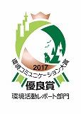 環境活動レポート部門_優良賞