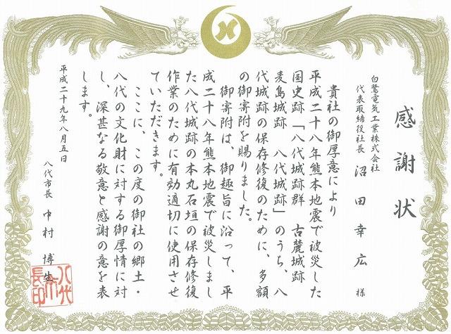 20170805yatsushirokanshajou-1024x760