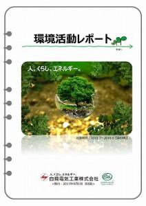 第60期 環境活動レポート